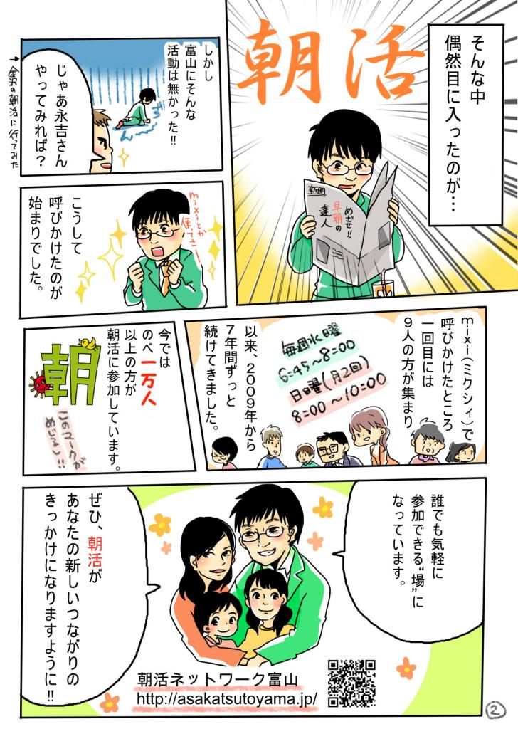 永吉隼人2